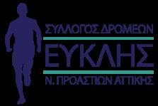 """Σύλλογος Δρομέων Ν. Προαστίων Αττικής """"ΕΥΚΛΗΣ"""""""